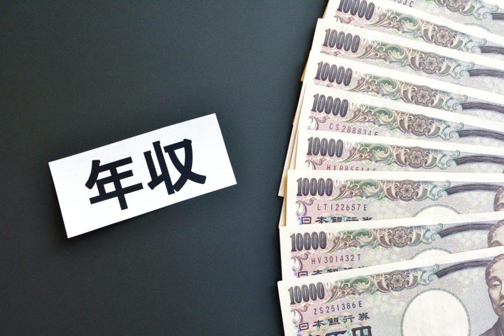 年収の文字と1万円札