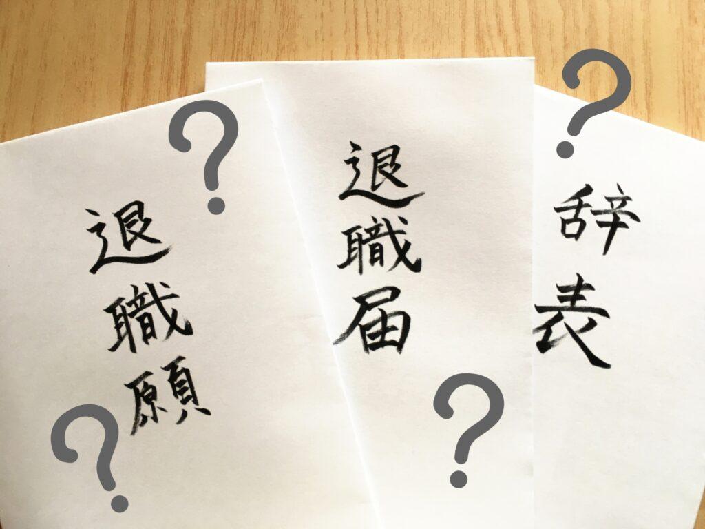 退職願・退職届・辞表の封筒
