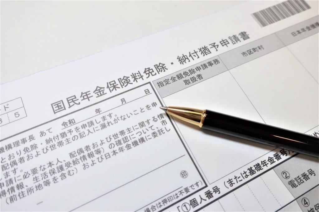 国民年金免除・納付猶予申請書