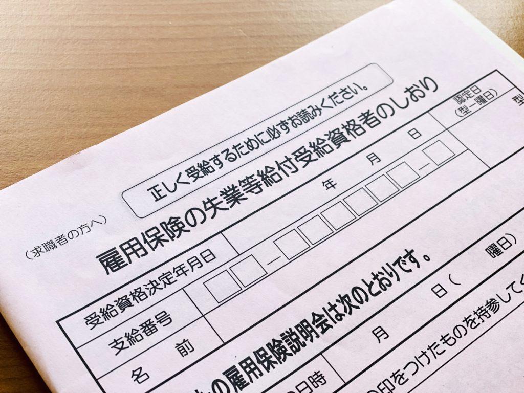 失業手当の申請