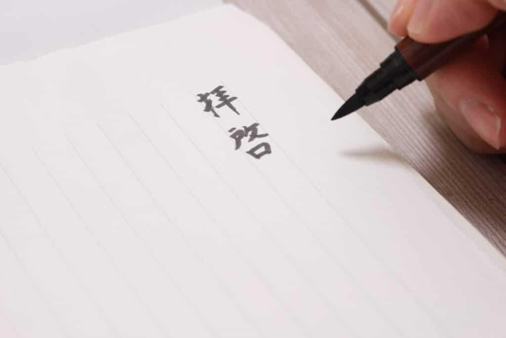 「拝啓」と書き出した手紙