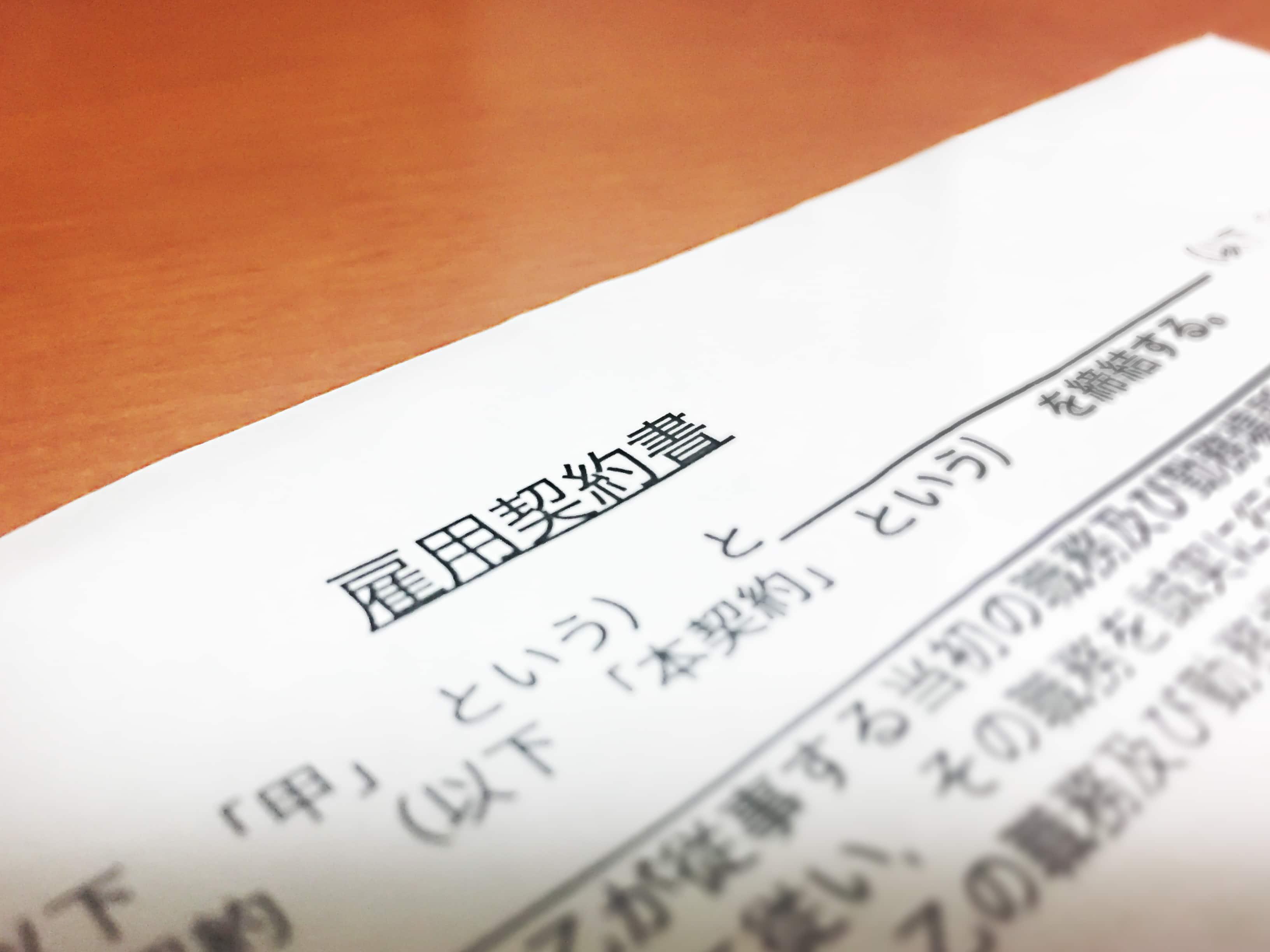雇用契約書イメージ