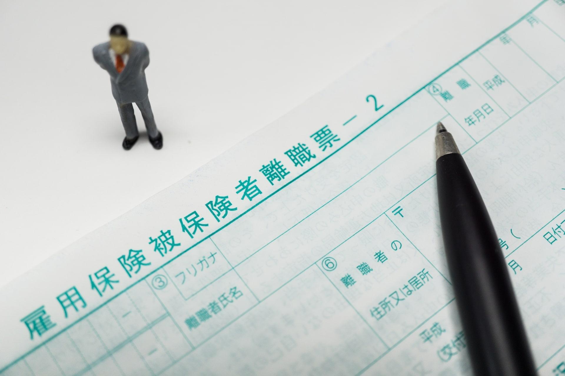 雇用保険被保険者離職票2