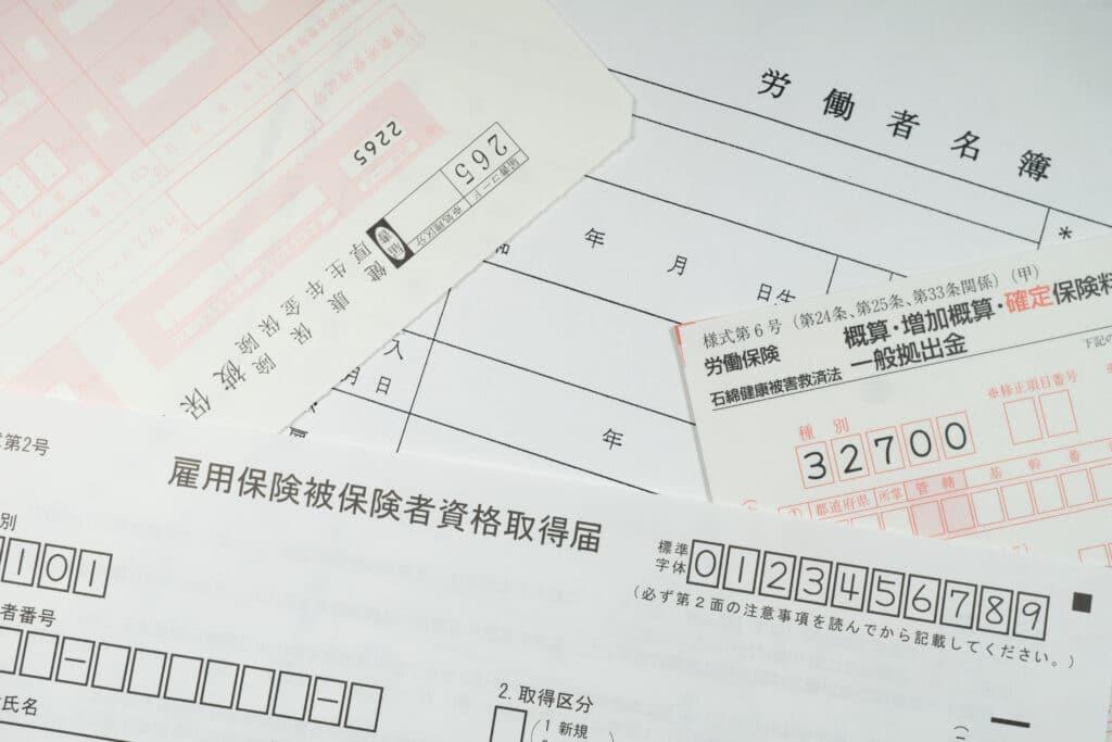 労働保険関係の書類
