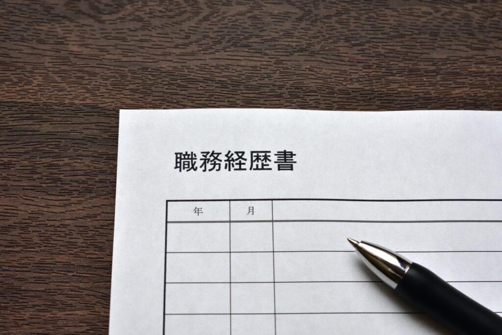 職務経歴書とペン