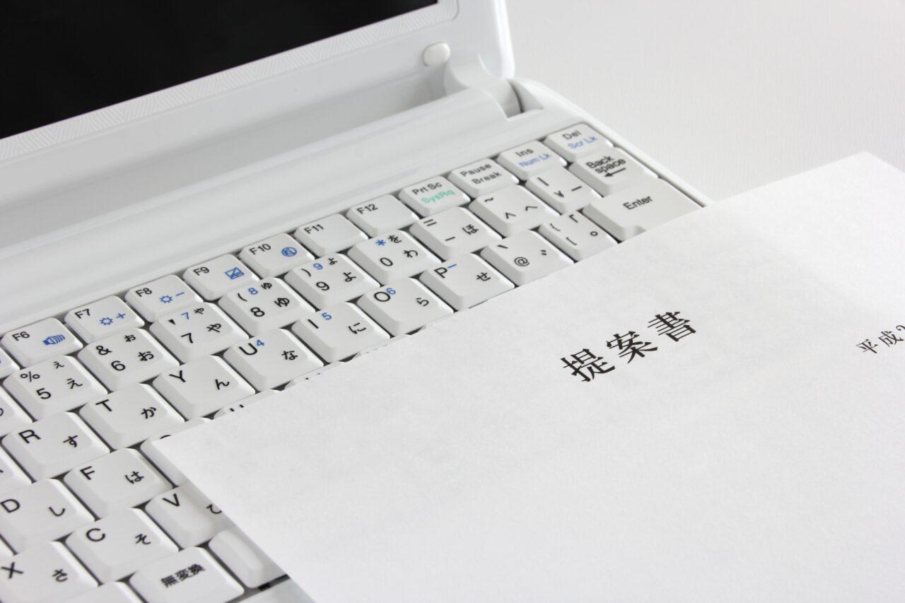 提案書とパソコン