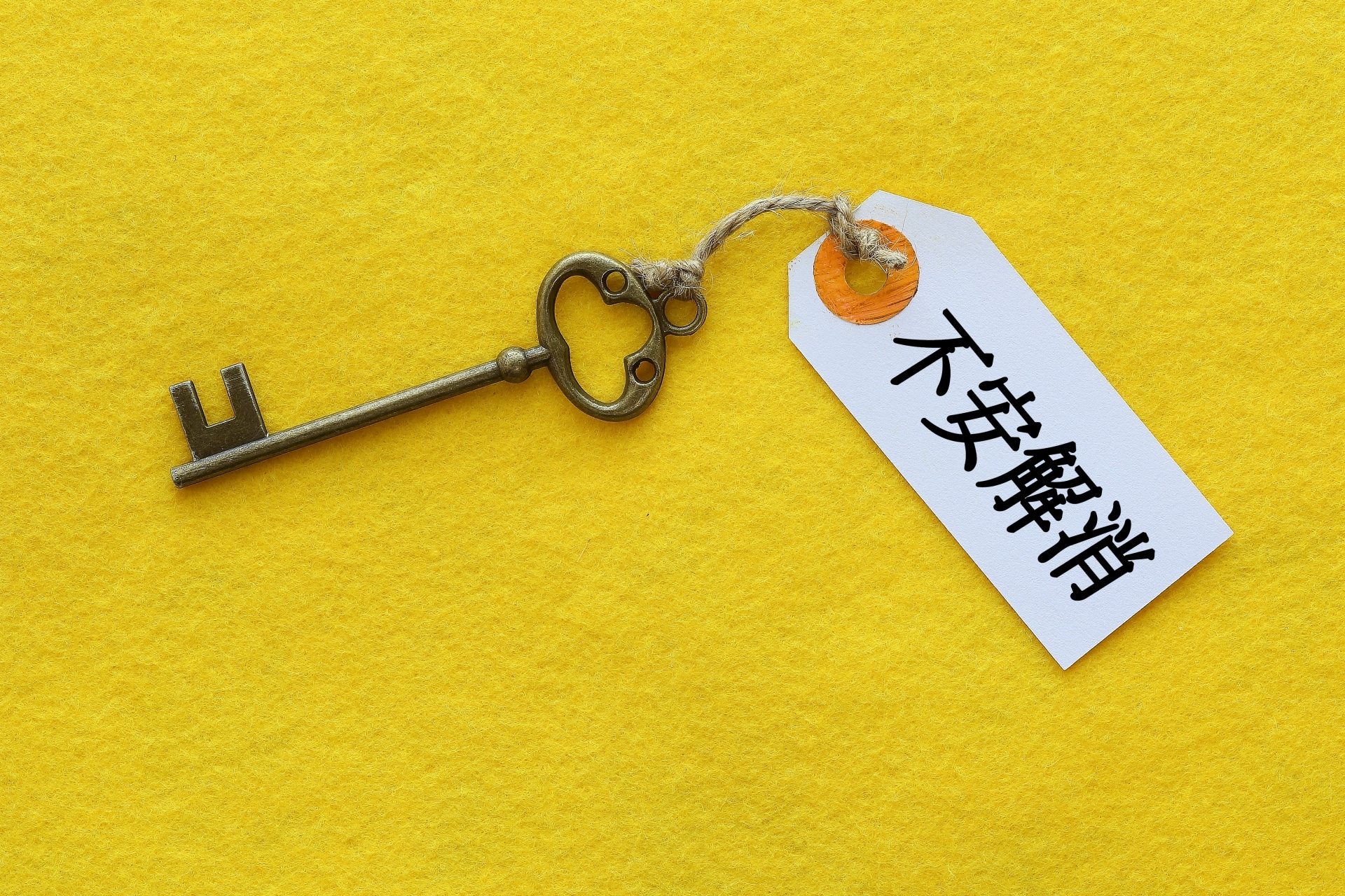 鍵、不安解消の文字