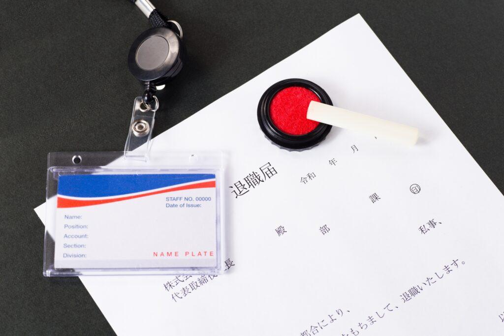 退職届と社員証