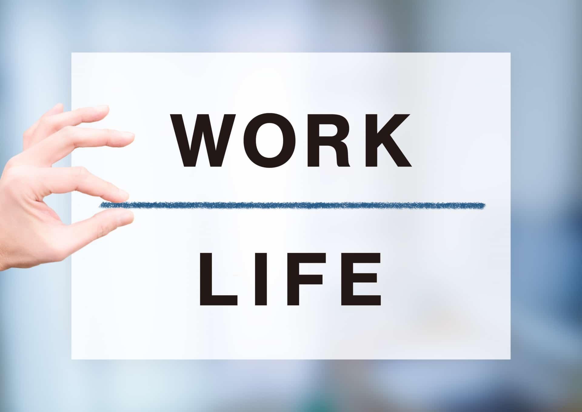 仕事と生活のバランス