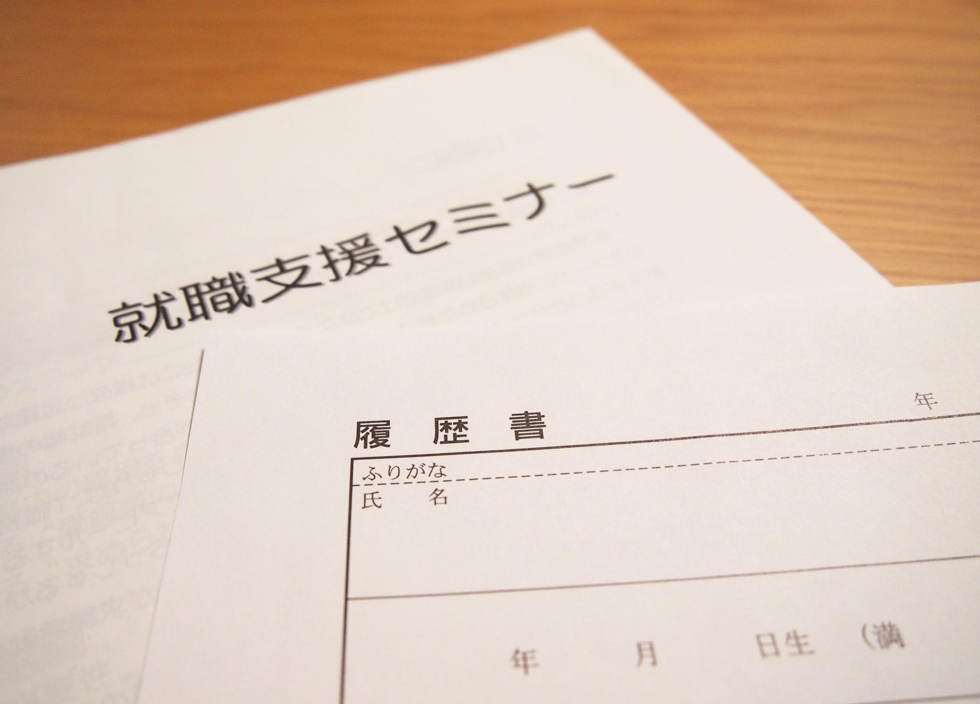 履歴書と書類