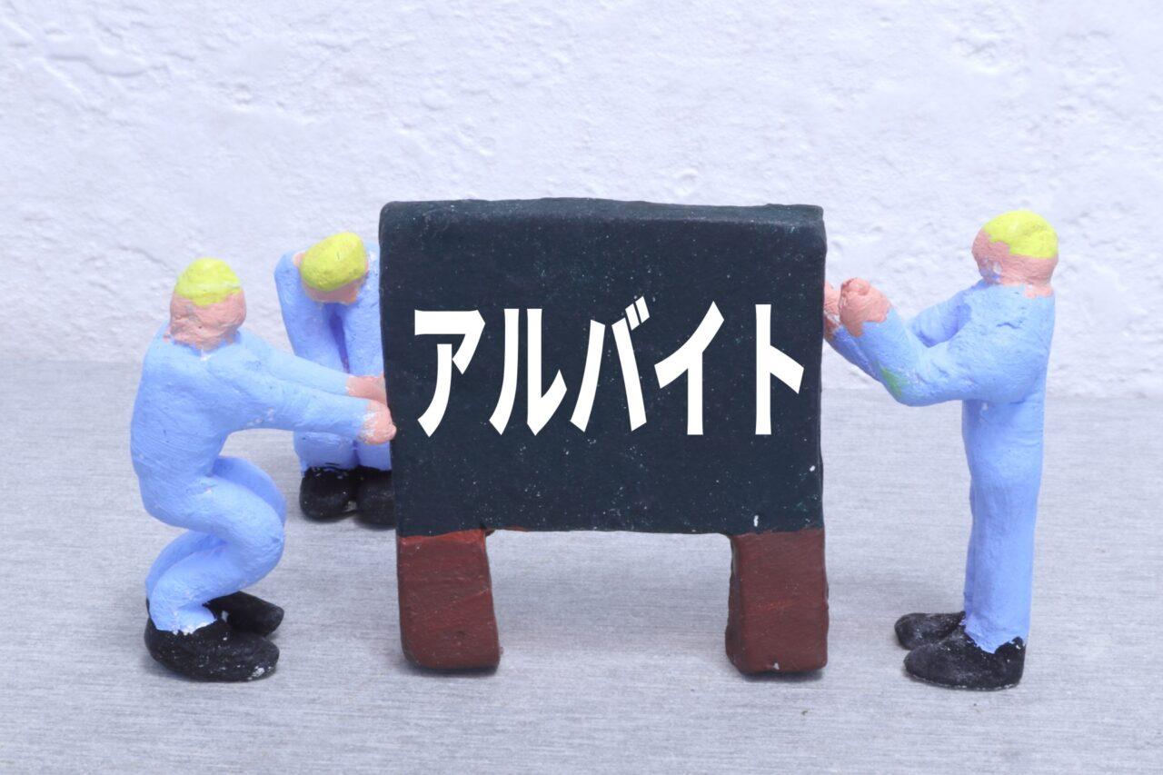 アルバイト黒板模型