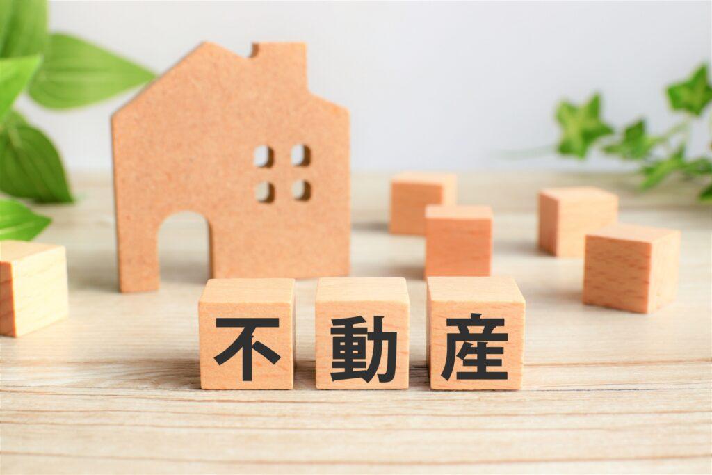 不動産の文字、家のオブジェクト