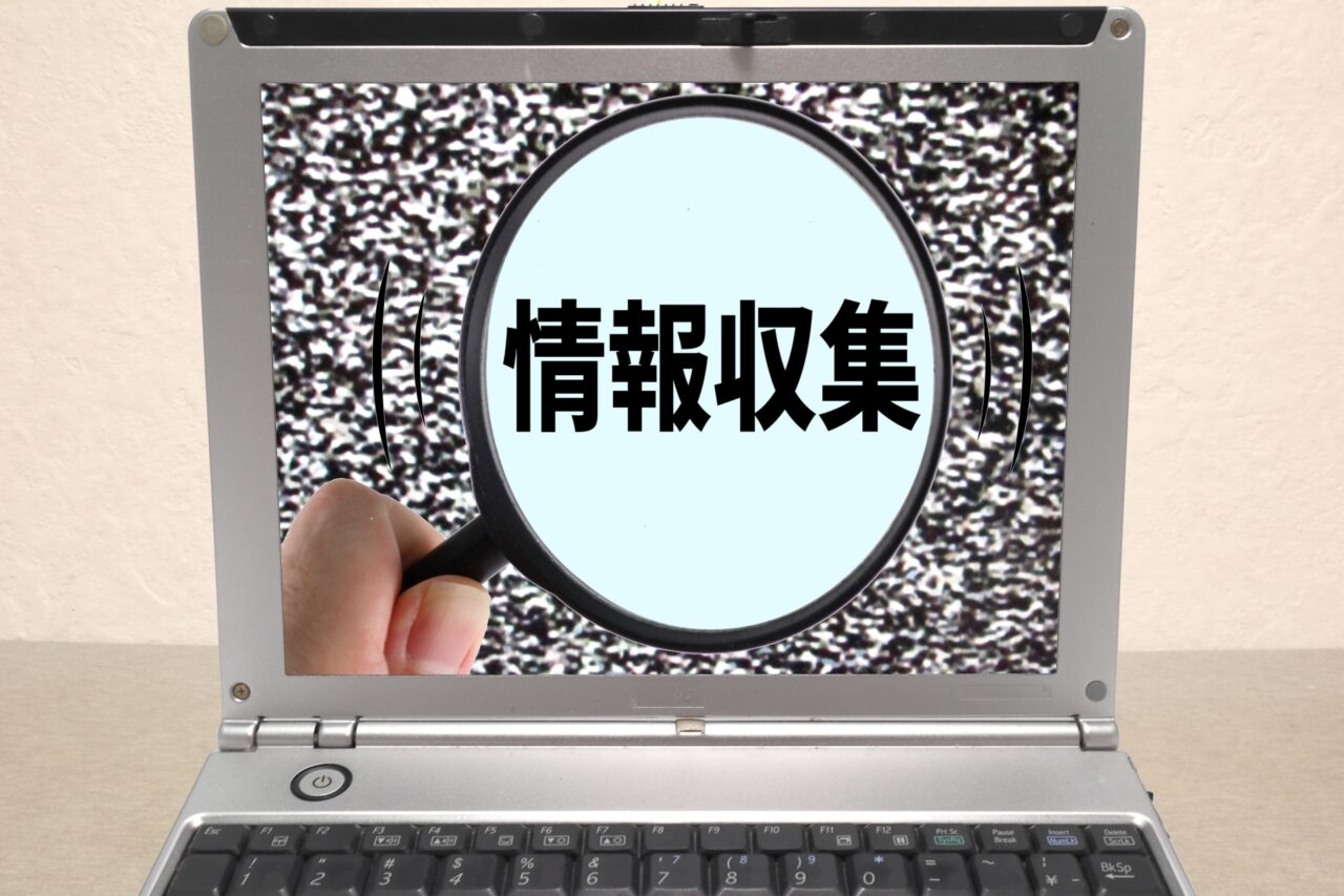 情報収集、パソコン