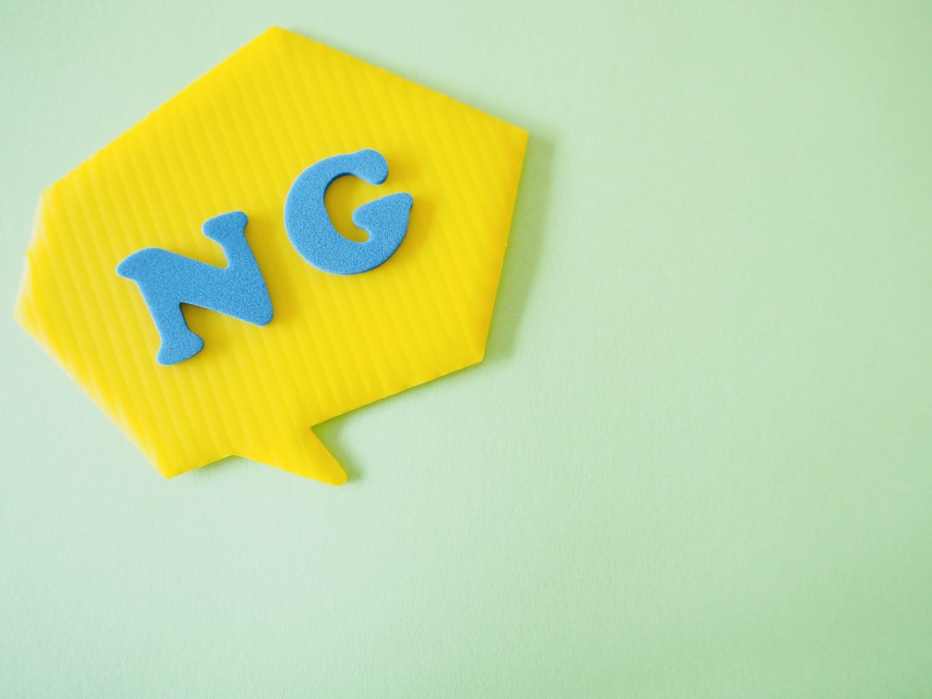 NGの文字、吹き出し