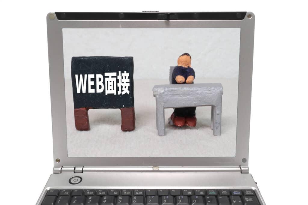 web面接