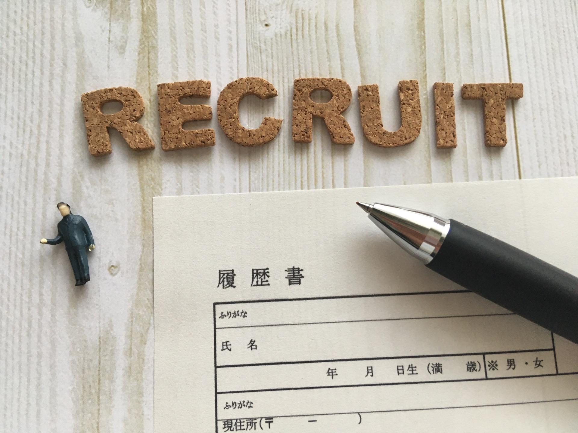 履歴書とリクルートの文字
