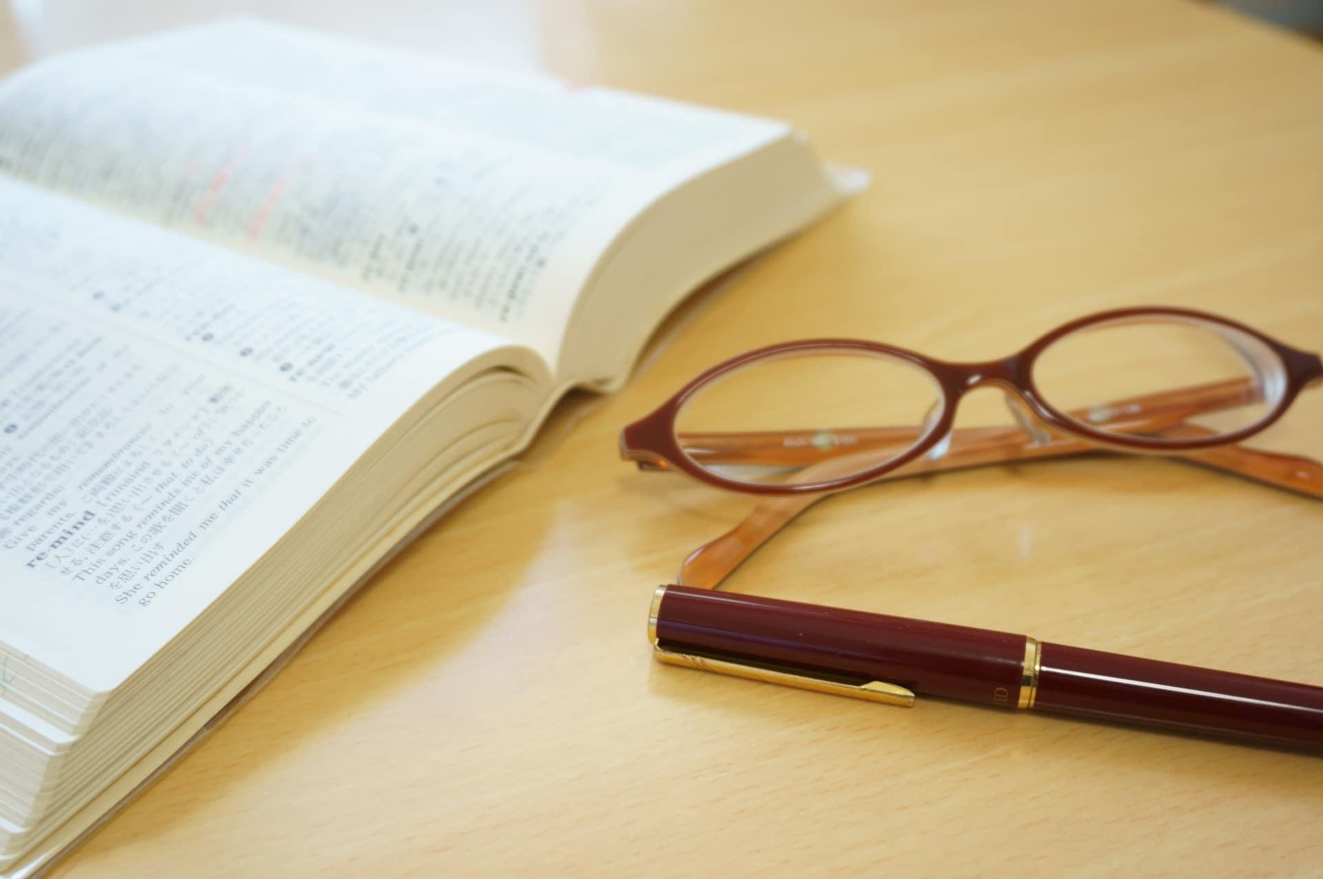 メガネと英文書